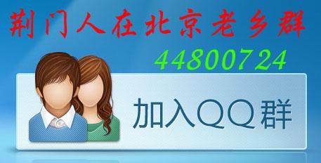 欢迎加入荆门人在北京老乡群